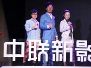 中联新影27亿打造超级英雄片 布局衍生品业务