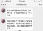 曝徐峥与神秘女酒店过夜 次日再陪妻子陶虹游玩
