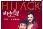 """《被劫持的爱情》曝海报 爆笑打造荒诞""""性""""喜剧"""