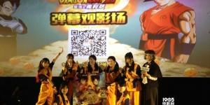 《龙珠Z:复活的弗利萨》弹幕专场 重拾热血时光