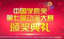 """""""中国学院奖""""动画表彰大会举行 促进发展与交流"""