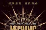 《机械师2》曝动作特辑 斯坦森受中国电影影响