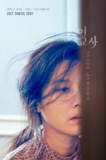 《女教师》入围夏威夷国际影节 2017年初韩国上映