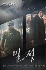 第36届影评奖公布获奖名单 《密探》成最佳影片