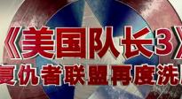 43期:《美队3》复联再度洗牌 访《侠探》主创