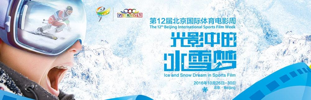 第12届北京国际体育电影周