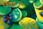《魔发精灵》今日登陆全国各大院线,这部集搞笑、冒险、奇幻、音乐于一体的合家欢动画电影终于超前北美一周领先与中国观众见面。