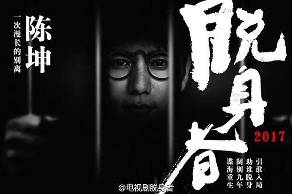 陈坤9年回归荧屏之作《脱身者》
