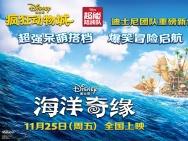 《海洋奇缘》曝中国版预告 揭莫阿娜冒险旅程序幕