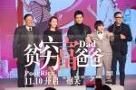 《贫穷富爸爸》首映 吴思远:请王健林带儿子看