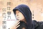 《那年夏天》新预告 宋佳胡歌演绎中国版