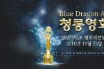 第37届青龙奖曝提名名单 《哭声》《釜山行》领跑