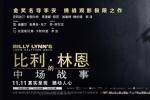 李安新片《比利·林恩》资本局复星才是最大赢家?