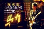 《摆渡人》定档12.23 陈奕迅传奇歌神变身戏痴