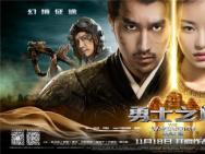 《勇士之门》终极预告 赵又廷倪妮引领黑骑士救世
