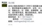 冯小刚新片朋友圈发起最严招聘:整过容的免谈