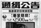 """由华纳兄弟电影公司出品、J.K.罗琳首任编剧的影片《神奇动物在哪里》将于11月25日登陆内地银幕。11日发布魔法四人组悬赏版海报,再曝新预告。此前预告中看起来神气灵敏的神奇魔法动物,首次展现出或贱或萌的个性,而因这些""""逃窜作乱""""的物种成了魔法界危险人物的四人组,则登上了美国魔法国会发布的通缉令,看起来满脸凝重无辜。"""