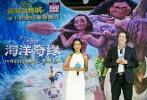 在《超能陆战队》、《疯狂动物城》之后,迪士尼又将如何开疆拓土?11月10日,《海洋奇缘》在上海举行发布会,迪士尼动画工作室总裁安德鲁·米尔斯坦先生及吉克隽逸亮相,助阵影片宣传。现场以《海洋奇缘》的巨幅海报展板为背景,设置了一些具有特色风情的文化符号。