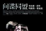 皮特不理离婚风波14日来华宣传 将做客《金星秀》