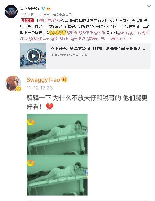 """黄子韬跑节目官微""""投诉"""""""