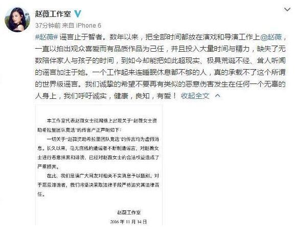 赵薇方斥资助希拉里竞选谣言:追究法律责任