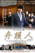 《辩护人》日本上映 是枝裕和导演为宋康昊捧场