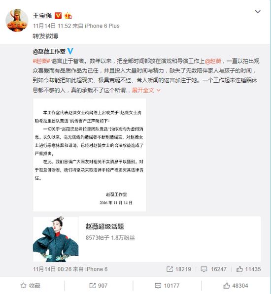 王宝强支持赵薇