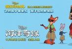 由中影/华夏发行、迪士尼动画工作室制作、迪士尼影业出品,《疯狂动物城》、《超能陆战队》、《冰雪奇缘》原班人马打造的动画冒险喜剧《海洋奇缘》(Moana)将于11月25日中美同步公映。今日影片发布一款中国独家海报,《疯狂动物城》主角兔朱迪和狐尼克与这次的主角莫阿娜身着草裙共舞,倾情助阵《海洋奇缘》。此外,这部迪士尼团队重磅新作的北美首批媒体影评也已出炉:烂番茄新鲜度高达100%,成绩耀眼,已被业内看好是奥斯卡最佳动画长片的有力竞争者!