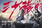 由博纳影业集团出品,徐克监制,尔冬升执导,林更新、江一燕、蒋梦婕、何润东等联袂主演的《三少爷的剑》,已经正式定档12月2日于全国首映。