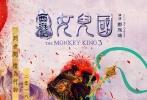 魔幻爱情喜剧电影《西游记:女儿国》自宣布启动,就成为业内和观众的热门话题,早前8月已公告
