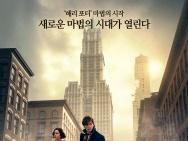 韩国票房:《神奇动物》独大 《模糊时间》失利
