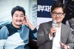 宋康昊搭档《局内人》导演 出演新片《大毒枭》