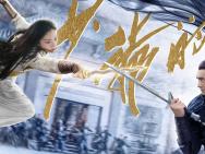 《三少爷的剑》对决版海报 林更新遭旧爱全面围剿