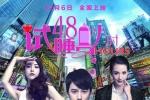 《试睡员48小时》发布正式版海报 定档12月6日