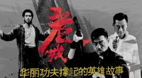 48期:《危城》华丽功夫撑起的英雄故事 电影先知
