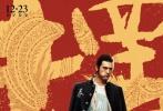 """由王家卫监制、张嘉佳执导的贺岁爱情喜剧《摆渡人》将于2016年12月23日全国上映。影片发布人物海报,十三位演员霸气现身,""""摆渡人""""和""""落水者""""两大阵营成员曝光,而每个角色所持道具,又都暗示了他们在电影中的故事和身份。"""