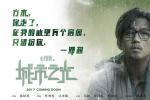 《心理罪之城市之光》杀青 邓超刘诗诗鼎力加盟