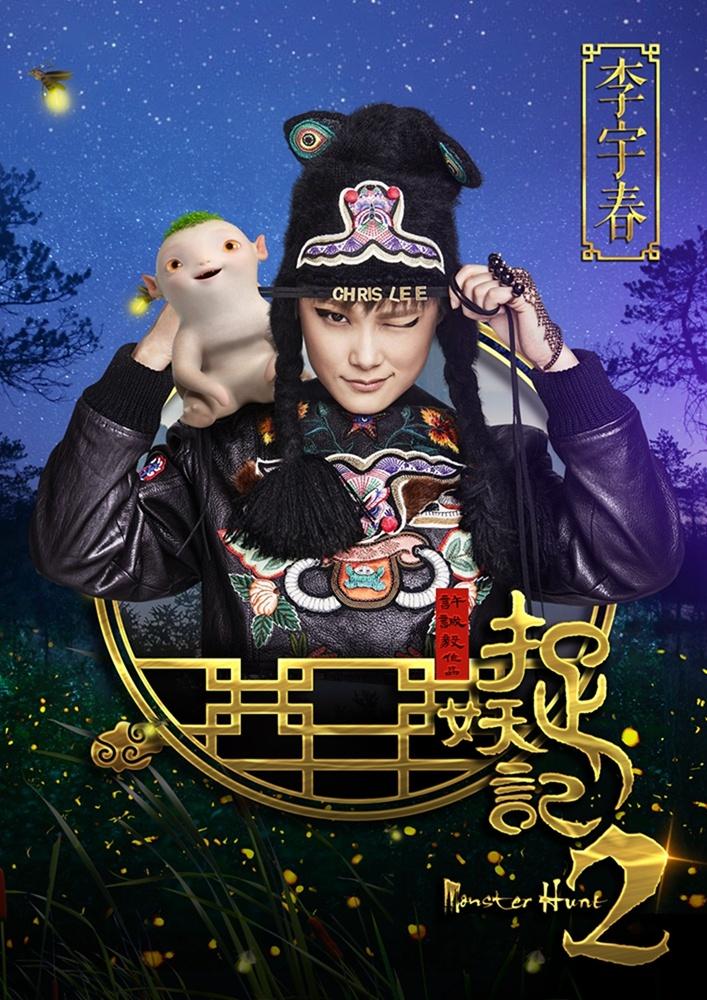 李宇春加盟《捉妖记2》 角色成疑等候与胡巴飙戏