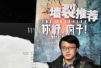 """11月27日,由万茜、周一围、王自健、金士杰等领衔主演的荒诞悬疑喜剧《你好疯子》在北京举办了""""疯享会"""",吸引了大批来自电影圈的业内人士前来支持。映后,导演饶晓志、监制郭帆出席了映后交流会,与现场嘉宾分享了自己的创作经历和感悟,专业与专业之间的对碰让这场分享会看点十足。据悉,电影《你好疯子》此前刚刚结束了全国校园""""疯享会"""",受到了各地年轻受众的欢迎,口碑一路飙升,更有观众统计称现场共爆发出了""""59次笑声""""。"""