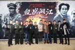 《血战湘江》北京首映礼 保剑锋炮火硝烟洒热血
