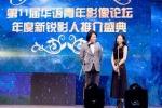 华语青年影像论坛举行 谭卓出席尽显高雅气质