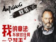 《反黑行动组》曝新版人物海报 让·雷诺神勇缉凶