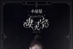 黄雅莉献唱《凄灵室》MV 张一山专享