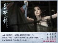 蒋梦婕一人分饰两角 素颜出演《三少爷的剑》