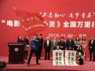 """""""纯洁心灵""""改档2017 启动3个月32地大型路演"""