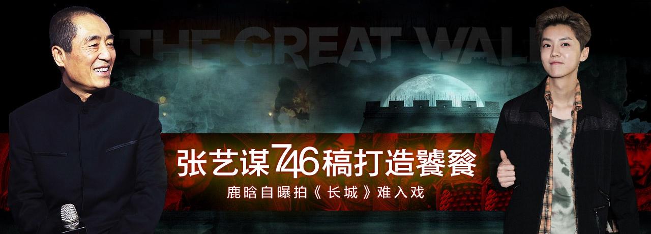 张艺谋746稿打造饕餮 鹿晗自曝拍《长城》难入戏