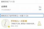 唐嫣关注育儿公众账号?回应表示:真没有怀孕