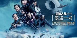 《侠盗一号》国内定档1.6 姜文甄子丹双雄携手