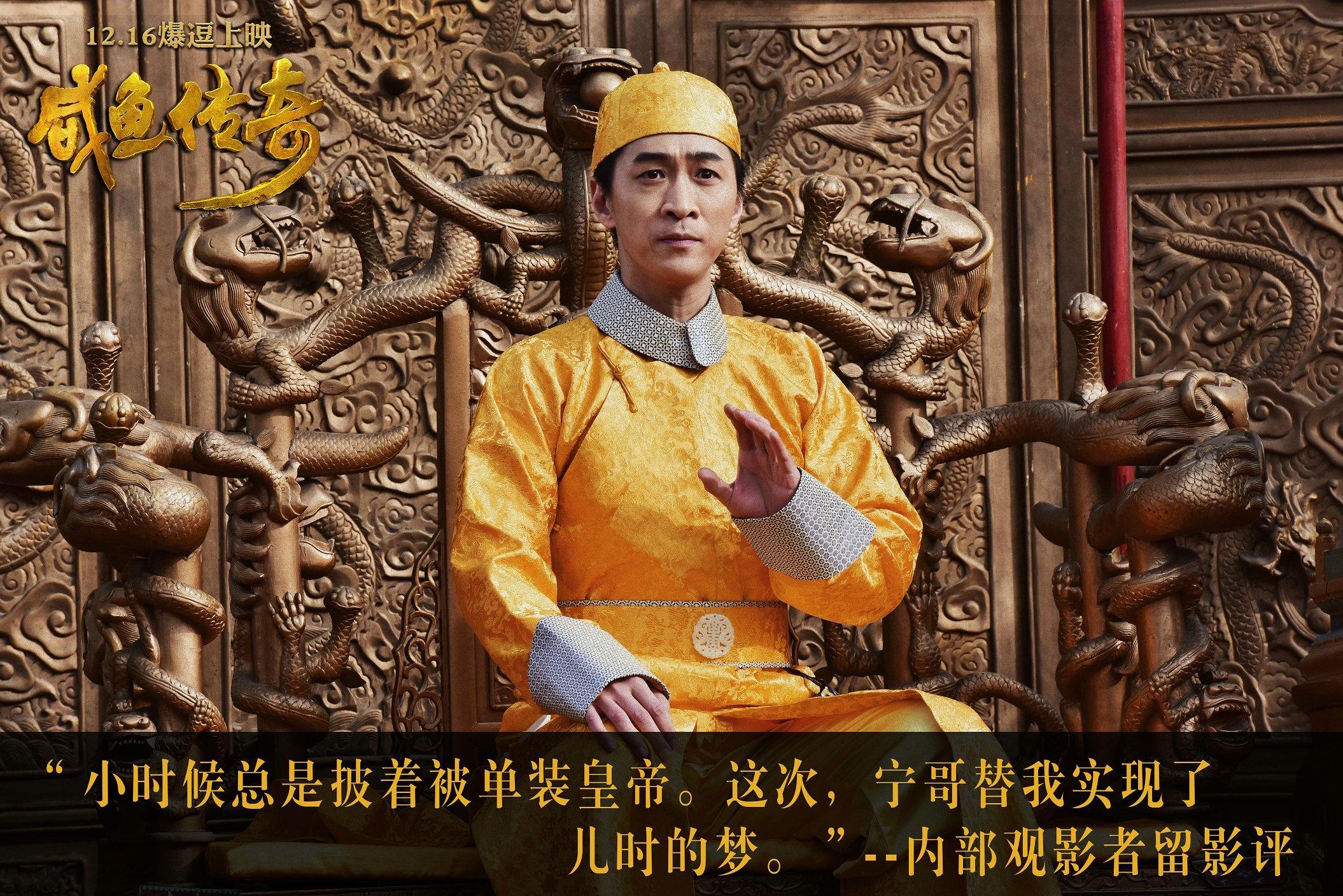 咸鱼传奇_电影剧照_图集_电影网_1905.com