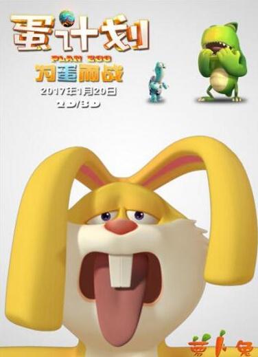 萝卜兔-蛋计划 动漫主角别开生面大解析激萌逗趣图片